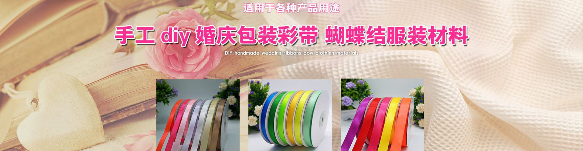 Jiaozuo Xiangsheng Ribbon Co., Ltd.